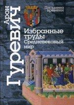 Избранные труды. Средневековый мир. 4-е изд