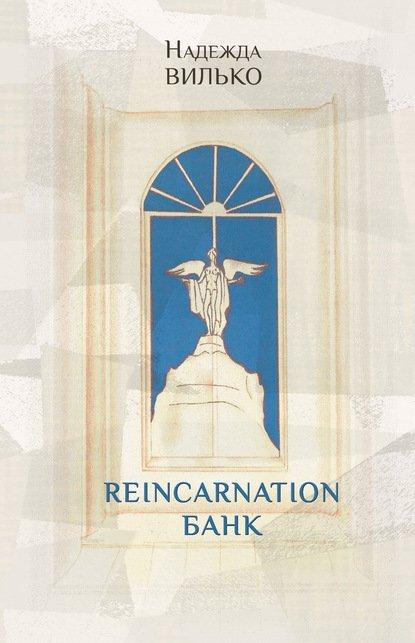 Reincarnation банк
