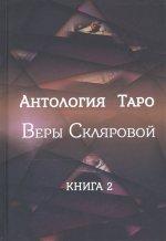 Антология Таро Веры Скляровой. Книга вторая