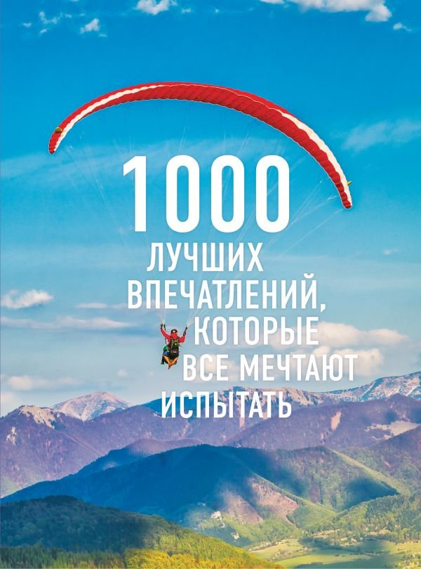 1000 лучших впечатлений, которые все мечтают испытать