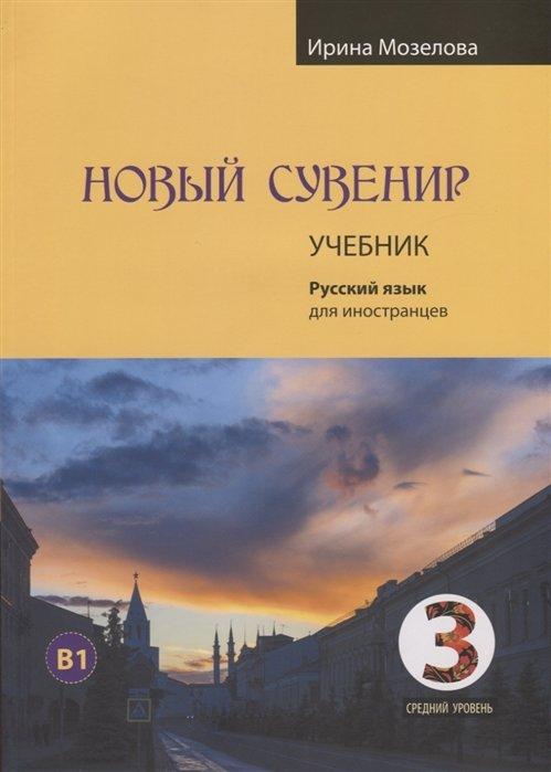 Новый сувенир. Русский язык для иностранцев. Учебник