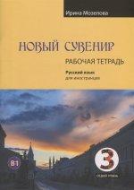Новый сувенир. Русский язык для иностранцев. Рабочая тетрадь