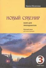 Новый сувенир. Русский язык для иностранцев. Книга для преподавателя