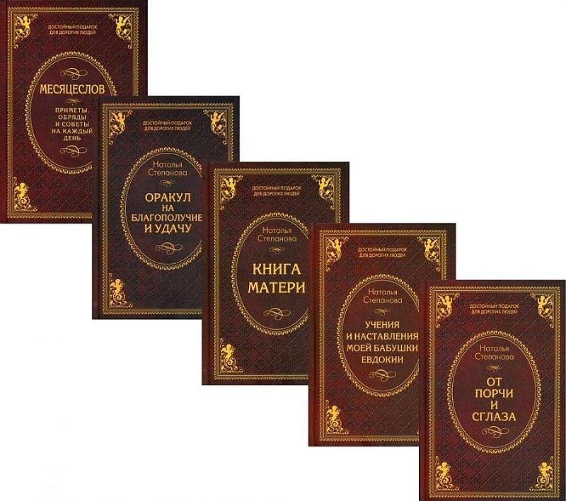 Магический подарок для дорогих людей. Комплект из пяти книг