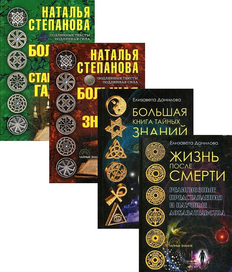 Тайные знания. Комплект из четырех книг