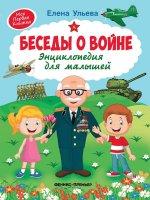 Беседы о войне. Энциклопедия для малышей