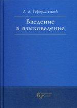 Введение в языковедение: Учебник для вузов. 5-е изд., испр