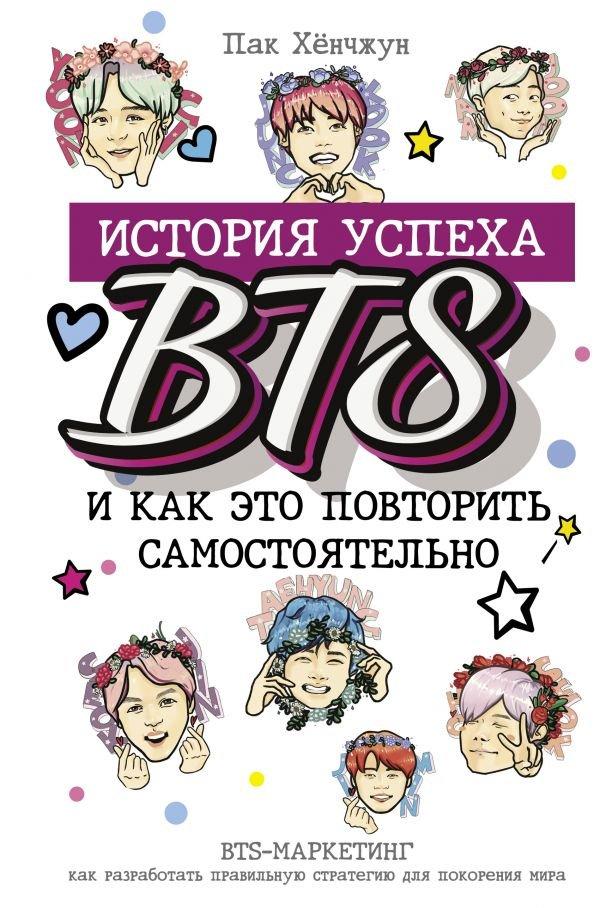 BTS. История успеха и как это повторить самостоятельно