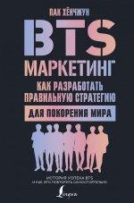 BTS-маркетинг. Как разработать правильную стратегию для покорения мира