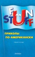 Fun Stuff. Приколы по-американски. Учебное пособие