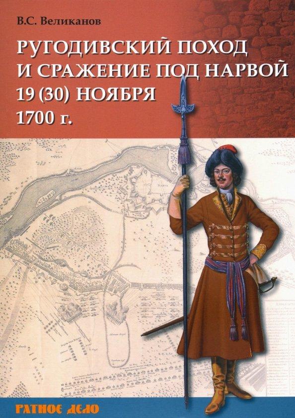 Ругодивский поход и сражение под Нарвой 19 (30) ноября 1700 г
