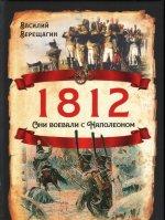 1812. Они воевали с Наполеоном