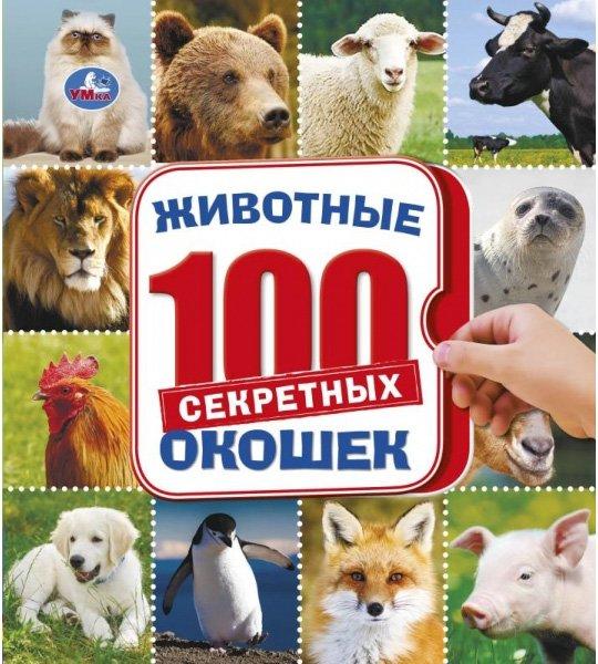 Животные. 100 секретных окошек
