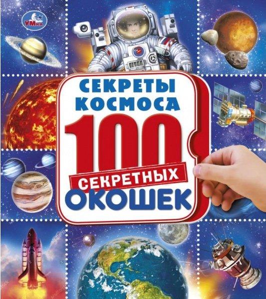 Секреты космоса. 100 секретных окошек