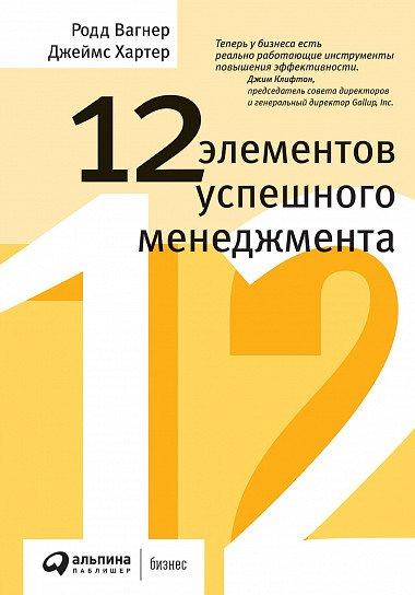 12 элементов успешного менеджмента