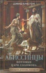 Абиссинцы. Потомки царя Соломона