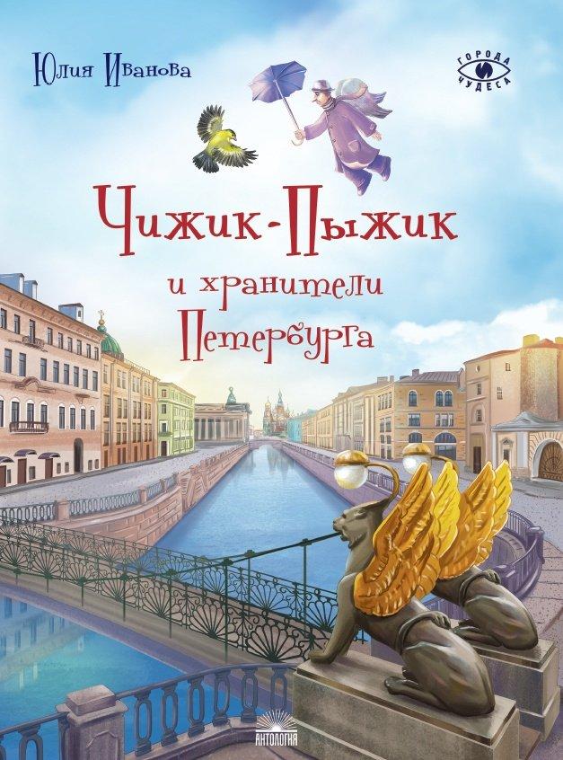 Чижик-Пыжик и хранители Петербурга