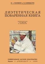 Диэтетическая поваренная книга