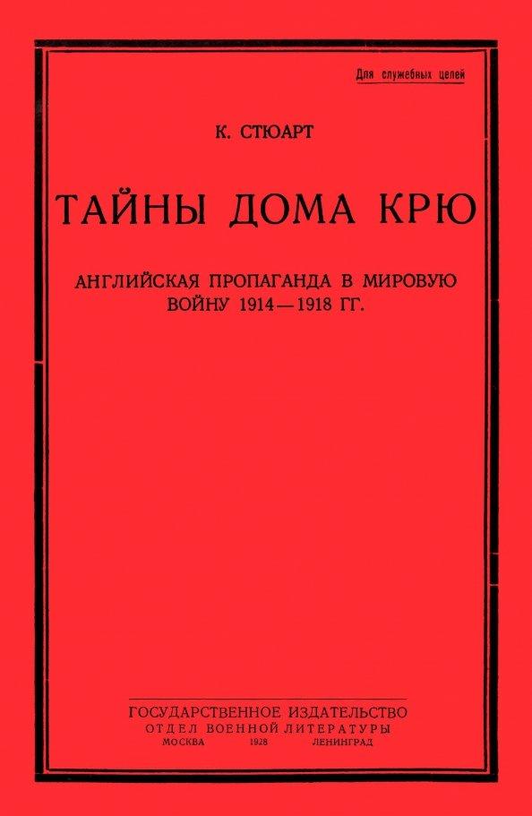 Тайны дома Крю. Английская пропаганда в мировую войну 1914-1918 гг.