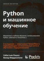Python и машин.обуч.Маш и глуб.обуч.с Python.3изд