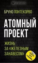 Атомный проект. Жизнь за «железным занавесом»