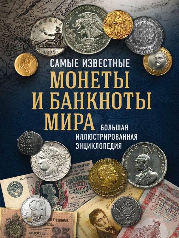 Самые известные монеты и банкноты мира