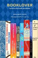 Booklover. Читательский дневник