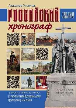 Российский хронограф. Путеводитель по истории России с мультимедийными дополнениями