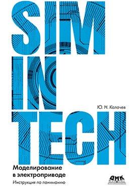 SimInTech моделирование в электроприводе