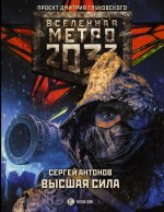 Метро 2033. Высшая сила