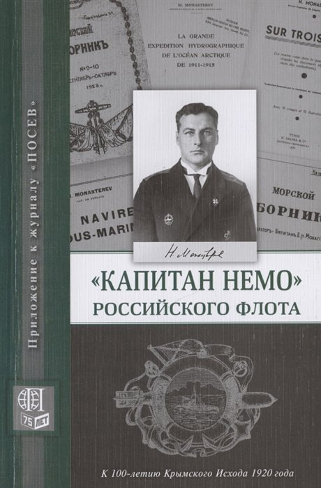 """Капитан Немо"" Российского флота"