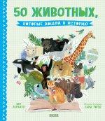 50 животных, которые вошли в историю