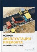 Булдаков, Силуков, Малиновских: Основы эксплуатации и ремонта автомобильных дорог