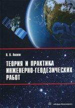 Вячеслав Авакян: Теория и практика инженерно-геодезических работ