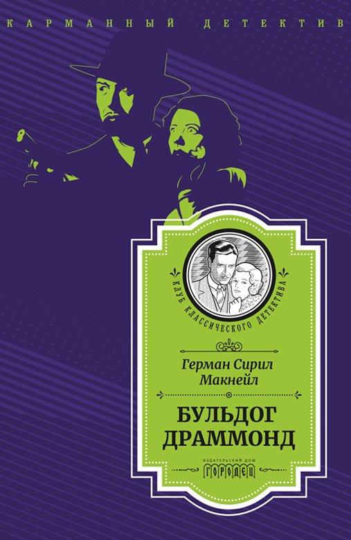 Бульдог Драммонд