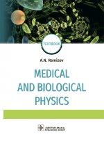 Medical and biological physics. Textbook