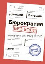 Бюрократия без боли. Новые практики госуправления