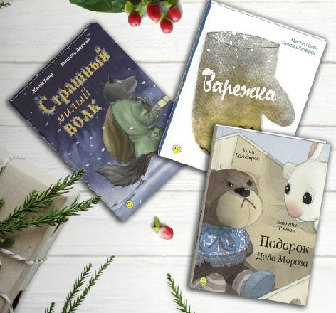 Зимние сказки. Подарочный набор из трех книг
