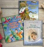 Зимние чудеса. Подарочный набор из трех книг