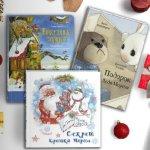 Новогоднее настроение. Подарочный набор из трех книг
