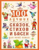 100 лучших сказок, стихов и басен для всей семьи