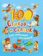 100 стихов и сказок для любимых малышей