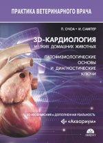 3D-Кардиология мелких домашних животных. Патофизиологические основы и диагностические ключи