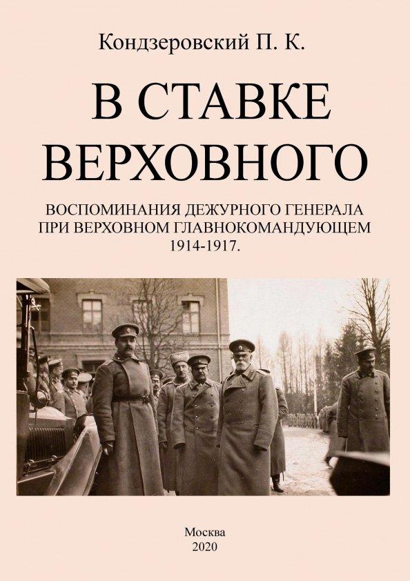 В ставке верховного. Воспоминания дежурного генерала при Верховном главнокомандующем. 1914-1917