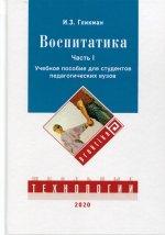 Воспитатика: Учебник для студентов педагогических вузов. В 2 ч. Ч. 1: Теория и методика воспитания