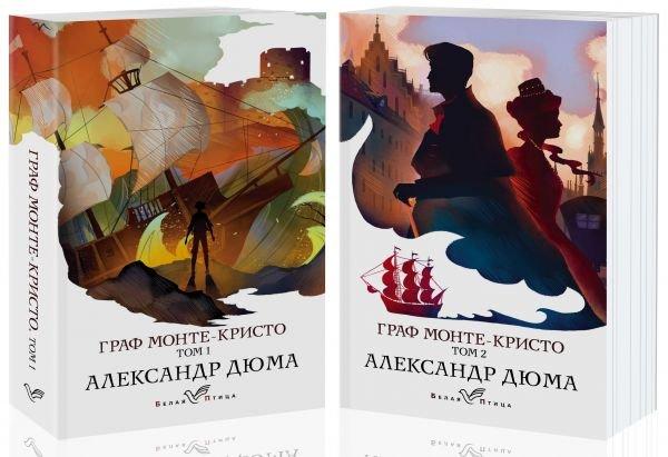 Граф Монте-Кристо. В двух томах