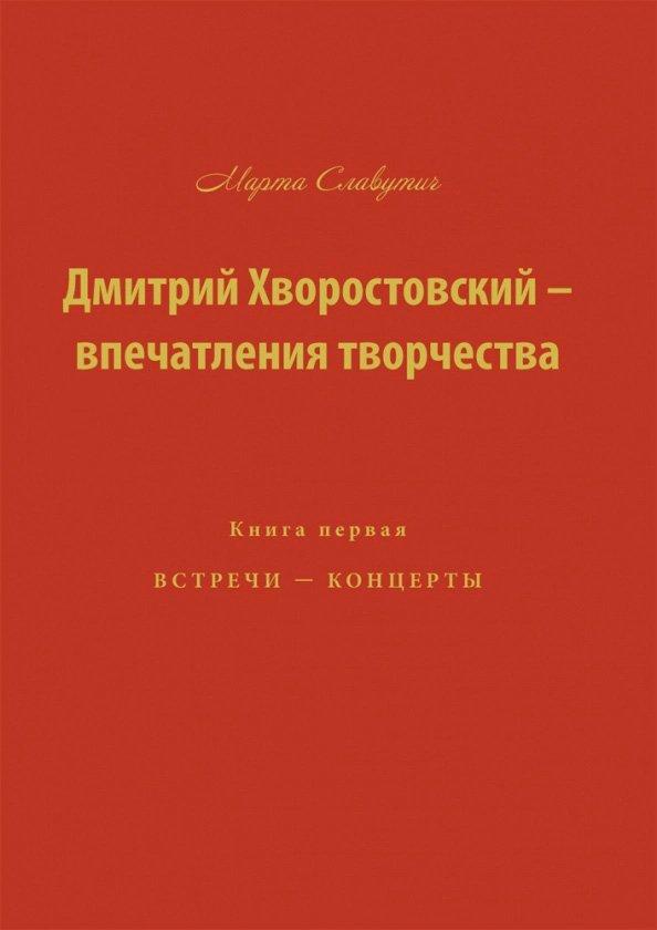 Дмитрий Хворостовский - впечатления творчества. Книга первая. Встречи - концерты