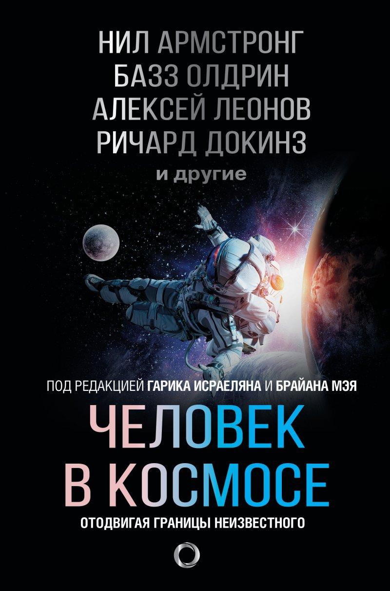 Человек в космосе. Отодвигая границы неизвестного