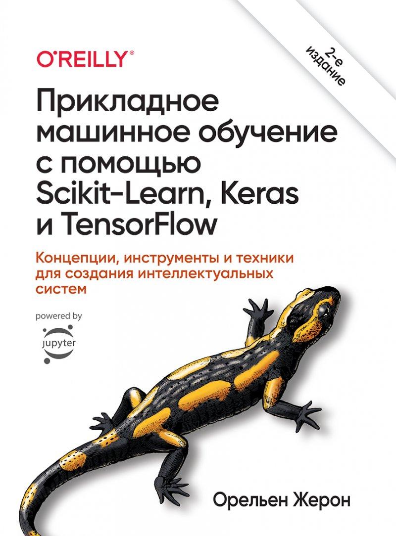 Прикладное машинное обучение с помощью Scikit-Learn, Keras и TensorFlow