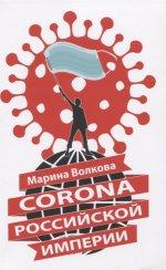 Corona Российской империи